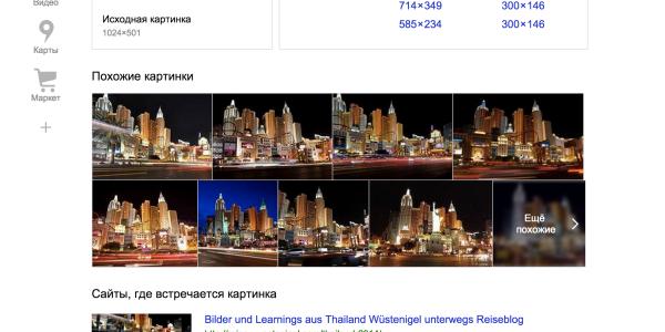 yandex-vegas-reverse-image-search